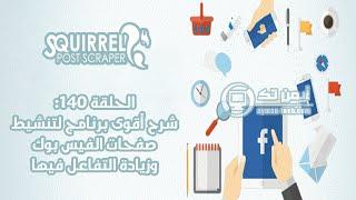 الحلقة 140: شرح أقوى برنامج لتنشيط صفحات الفيس بوك وزيادة التفاعل فيها