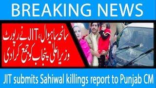 JIT submits Sahiwal killings report to Punjab CM | 23 February 2019 | 92NewsHD