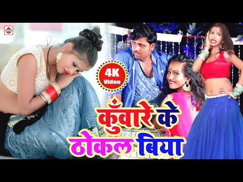 छौड़ी कुँवारे के ठोकल बिया (Rahul Singh) Chhauri Kuware Ke Thokal Biya    New Hit Video Songs Latest