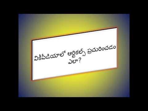 వికీపీడియాలో ఆర్టికల్స్ ప్రచురించడం ఎలా? - How to publish in wikipedia in Telugu
