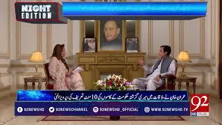 Will PTI make south punjab a separate province? | 4 August 2018 | 92NewsHD