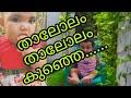 La Ilaha Illallah Malayalam Song
