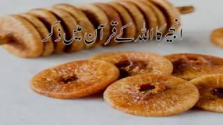 Anjeer Ke Faide In Urdu |Benefits of Figs (Anjeer) by Hakeem Amir Razaq Obhaya |انجیر کے فوائد