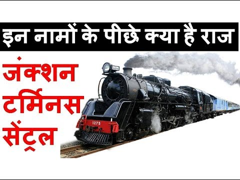Difference Between Junction    Terminus    Central    Why railway Station Names are Different  