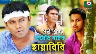 কমেডি নাটক - ছায়াবিবি | Chayabibi | EP - 50 | A K M Hasan, Chitralekha Guho, Arfan, Siddique, Munira