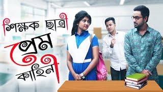 Teacher Student Love Story | High School Love Story 2 | College Ground |College Romance | Prank King Tubegana.Com