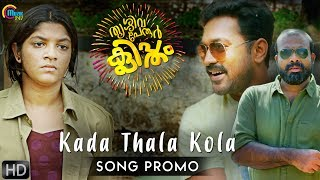 Thrissivaperoor Kliptham |Kada Thala Kola Song Promo| Asif Ali, Chemban Vinod Jose,Aparna Balamurali