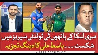 Analysis of Basit Ali on Pakistan vs Sri Lanka T20 series