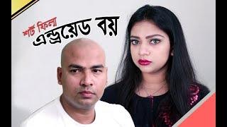 Android Boy | Sanita | Shahnewaz Ripon | Bangla New Short Film | 2017