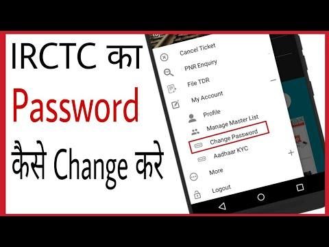 IRCTC ka password kaise change kare | how to change irctc password in hindi mobile