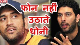 Yuvraj Singh के बोल, Mahendra Singh Dhoni नहीं उठाते मेरा call