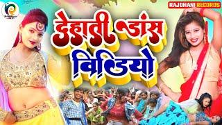 Dehati Dans Sexy Video xxx video song bhojpuri song sexy video