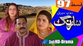 Sarang Ep 97 | Sindh TV Soap Serial | HD 1080p |  SindhTVHD Drama