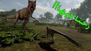 حياة الديناصورات   حط رجلككككك Saurian