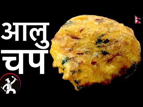 आलु चप | Aloo Chop recipe | Simple and Easy Alu chop | Street Food | YFW 🍴 105