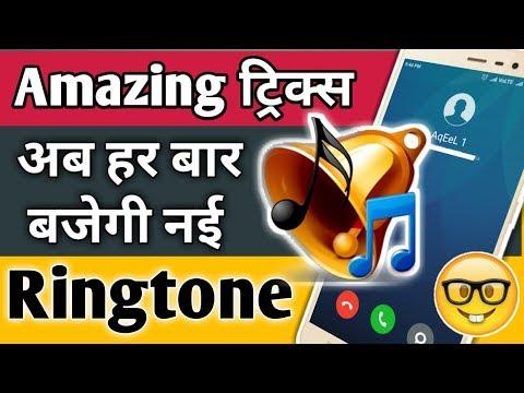 आपका फोन हर बार एक नई रिंगटोन के साथ बजेगा । New Ringtone Every Time You Get a Call | Ringtone App