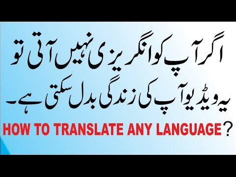 How to Translate English to Urdu and Urdu to English?