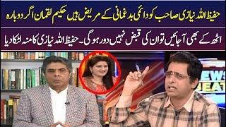 Irshad Bhatti Latest Fight With Hafeez Ullah Niazi