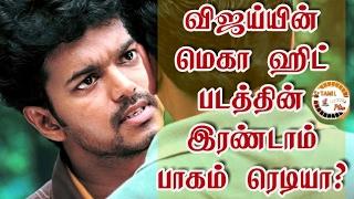 Download விஜய்யின் மெகா ஹிட் படத்தின் இரண்டாம் பாகம் | Tamil Movie News | Cinema News | TamilPlix Video