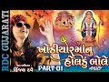 Kinjal Dave Khodiyar Maa Nu Holdu Bole 1 Nonstop Gujarati DJ Songs 2016 Full VIDEO Songs mp3