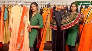 Wedding Reception Dress Ideas | ஆடையலங்காரம் For Fashion | 04/05/2017 | Puthuyugamtv