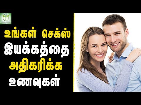 Men & women Health care Tips - Health Tips In Tamil || Tamil Health Tips