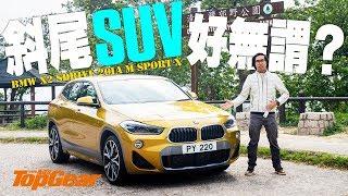 Download BMW X2 矮仔是否多計?(內附字幕)|TopGear HK 極速誌 Video