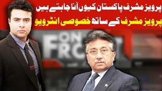 On The Front with Kamran Shahid - Pervez Musharraf Interview - 21 June 2018 | Dunya News
