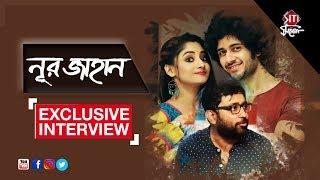 Noor Jahan | Exclusive Interview | Adrit | Puja | Raj Chakrobarty | Abhimanyu