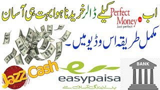 How To Buy Perfect Money Dollars With Easypaisa And Jazzcash And Bank URDU HINDI 2018 TRICK