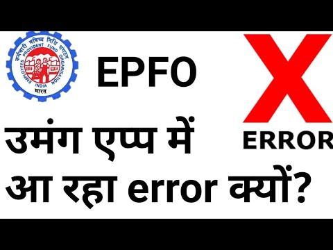 umang app epf error,online claim in umang app error,