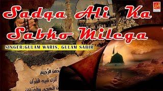 Sadqa Ali Ka Sabko Milega | Main Gulamain Tajuddin Hoon | Gulam Sabir, Gulam Waris