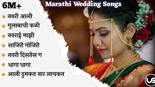 💕Marathi Wedding Songs 💕  Cool Marathi Wedding Songs💝   Latest Lagngeet   Marathi Jukebox