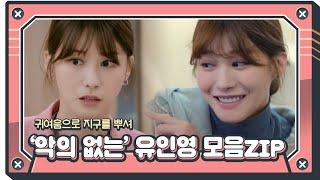 [스페셜] '악의 없는' 유인영, 단짠단짠 모음 영상★ㅣ굿캐스팅(Good Casting)ㅣSBS DRAMA