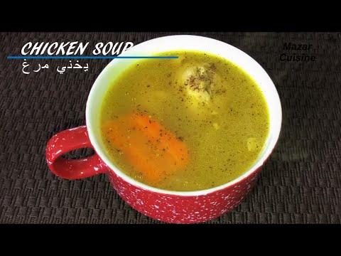 Chicken Soup Recipe یخنی مرغ برای سرماخوردگی  Yakhni Murgh  چکن سوپ ,,سوپ مرغ,Chicken Broth,Stock