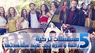 5 مسلسلات تركية رائعة و نادرة يجب عليك مشاهدتها