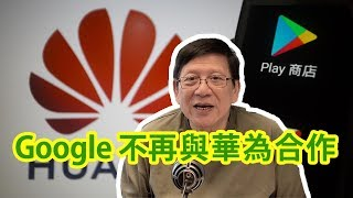 Google Intel停止與華為合作 華為還有甚麼談判籌碼?〈蕭若元:蕭氏新聞台〉2019-05-20