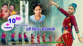 दशैं तिहार आईसक्यो | Bishnu Majhi New Dashain Song 2078 | Dashain Tihar Aaisakyo| Nepali Nepali Song