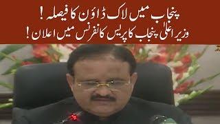 CM Punjab Usman Buzdar announcement of Punjab lock down in press conference   23 March 2020  