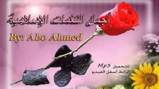 #x202b;نغمة إسلامية يا ربي رؤيتك رجائي#x202c;lrm;