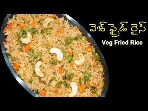 Veg Fried Rice Recipe in Telugu by Amma Kitchen- Latest Indian Recipes