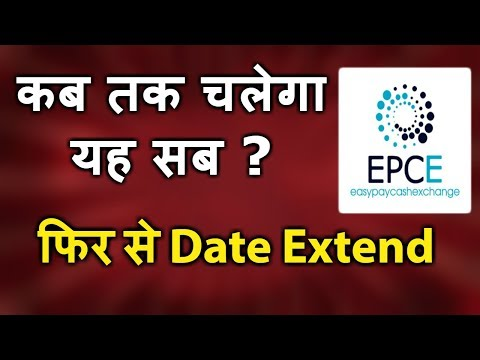 EPC Wallet Latest Update | Again 5th of March ? Date Extended