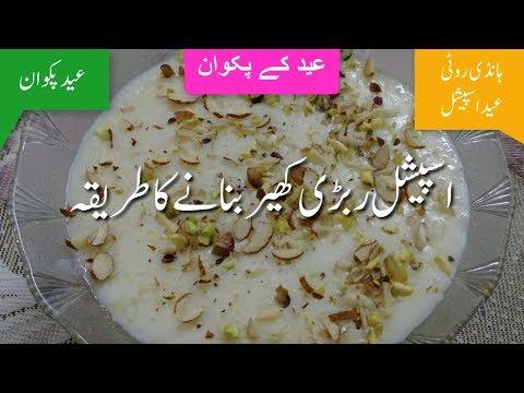 Rabri Kheer Banane Ka Tarika عید اسپیشل ربڑی کھیر Rabri Kheer Recipe In Urdu | Eid Special