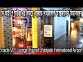 Inside VIP Lounge Hazrat Shahjalal International Airport Dhaka Bangladesh mp3