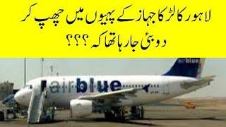 Lahore boys go to dubai airbule aerplan in wheel