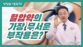 제62강:혈압약의 가장 무서운 부작용은?