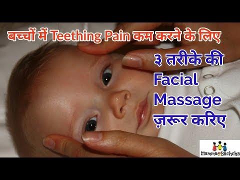 बच्चों में Teething Pain को कम करने के लिए Facial Massage