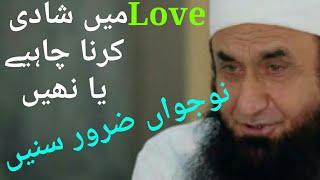 """Love"" me shadi karna chahiye ya nhi?by maulana tariq jameel sahab"