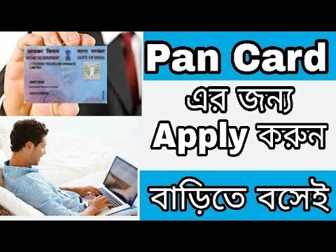 How To Make Pan Card Online At Home ?Paperless Pan Card Apply In Bengali