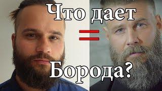 Download Борода меняет жизнь! 5 примеров из жизни Video